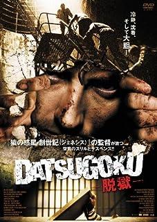 DATSUGOKU 脱獄