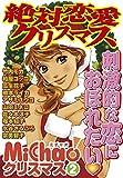 MiChao!クリスマス「絶対恋愛クリスマス」 (MiChao!コミックス)