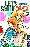 【分割版】LET'S SMILE メグ 第2話