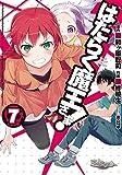 はたらく魔王さま! (7) (電撃コミックス)