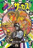 からくりサーカス 9 (小学館文庫 ふD 31)