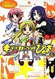 キディ・ガーランド ぴゅあ (2) (角川コミックス・エース 247-3)