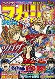 マガジンSPECIAL 2016年No.3 [2016年2月20日発売] [雑誌]