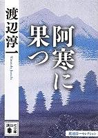 書籍: 阿寒に果つ 表紙 イメージ