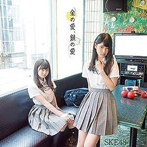 【Amazon.co.jp限定】金の愛、銀の愛(DVD付)(Type-D:初回盤)(生写真付)