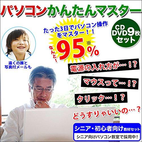 シニア向けパソコンスクール採用「パソコンかんたんマスター」8+1枚 (株)リオ