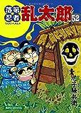 落第忍者乱太郎 52 (あさひコミックス)