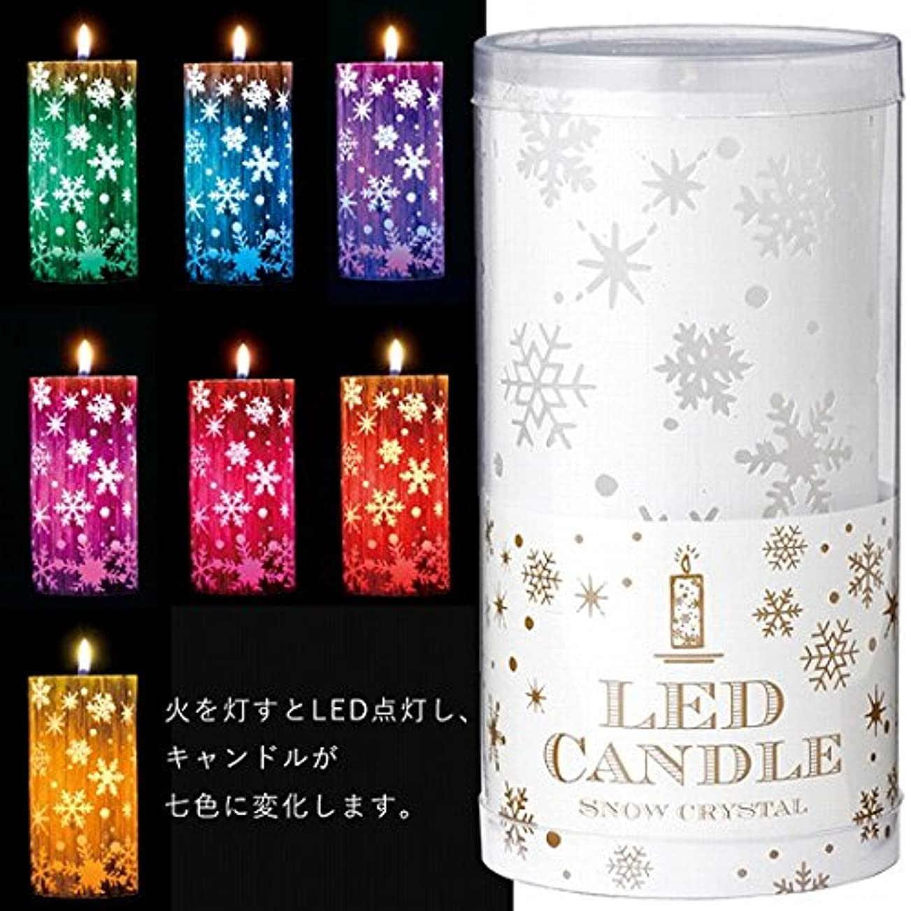 表向き版相手kameyama candle(カメヤマキャンドル) LEDキャンドル 「 スノークリスタル 」(A9760010)