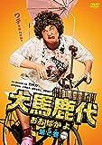 大馬鹿代 DVD 第2巻[DVD]