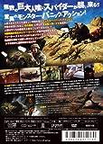 スパイダー・パニック!2012 [DVD]