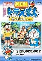 TV版 NEW ドラえもん 冬のおはなし 07 [DVD]