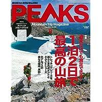 PEAKS(ピークス) 2018年 8月号 [雑誌](特別付録:タイベック・ストレージバッグ)