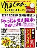 ゆほびかGOLD Vol.15幸せなお金持ちになる本 (マキノ出版ムック)