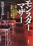 モンスターマザー: ―長野・丸子実業「いじめ自殺事件」教師たちの闘い― (新潮文庫)