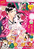 Young Love Comic aya 2018年1月号 [雑誌] (YLC)