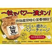 仙豆(R)(せんず)36粒 [指定医薬部外品]
