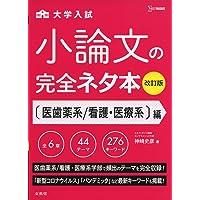小論文の完全ネタ本改訂版 医歯薬系/看護・医療系編