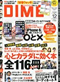 DIME (ダイム) 2014年 12月号 [雑誌]
