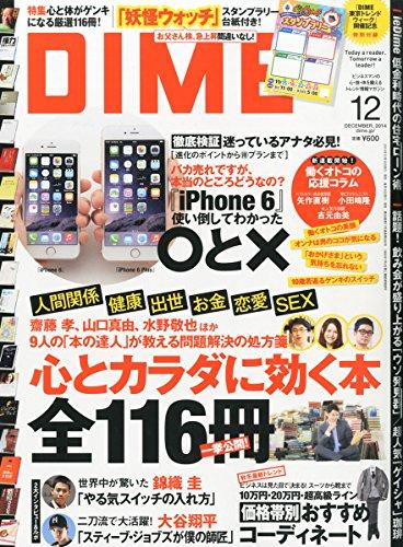 DIME (ダイム) 2014年 12月号 [雑誌]の詳細を見る