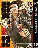群青戦記 グンジョーセンキ 15 (ヤングジャンプコミックスDIGITAL)
