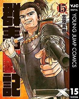 [笠原真樹]の群青戦記 グンジョーセンキ 15 (ヤングジャンプコミックスDIGITAL)