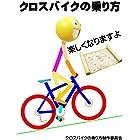 クロスバイクの乗り方