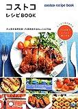 コストコレシピBOOK ~大人気の食材を使った節約保存法&レシピ75品~