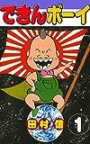 できんボーイ / 田村 信 のシリーズ情報を見る