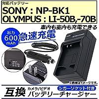 AP カメラ/ビデオ 互換 バッテリーチャージャー シガーソケット付き ソニー/オリンパス NP-BK1/LI-50B 急速充電 AP-UJ0046-SOBK1-SG
