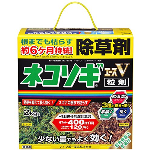 ネコソギエースV粒剤 2kg