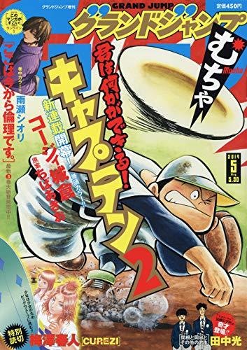 グランドジャンプむちゃ 2019年 5/30 号 [雑誌]: グランドジャンプ 増刊