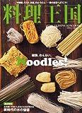 料理王国 2012年 04月号 [雑誌] 画像