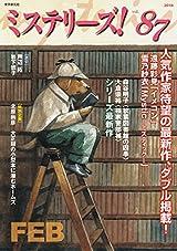 2月13日 ミステリーズ! vol.87