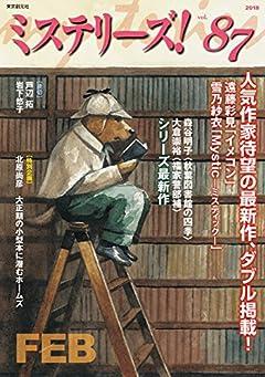 ミステリーズ! Vol.87