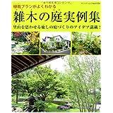 雑木の庭実例集 (ブティックムックno.1151)