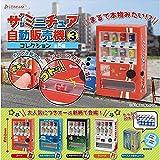 ザ?ミニチュア自動販売機コレクション3 [全5種セット(フルコンプ)]