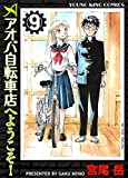アオバ自転車店へようこそ!   9巻 (ヤングキング・コミックス)