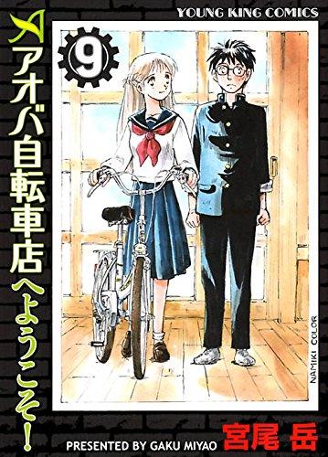 アオバ自転車店へようこそ! 9巻 (ヤングキング・コミックス)の詳細を見る
