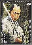 鬼平犯科帳 第2シリーズ《第13・14話》[DVD]