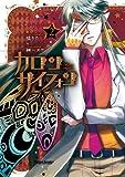 カロン サイフォン : 2 (アクションコミックス)