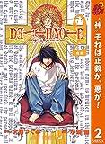 DEATH NOTE モノクロ版【期間限定無料】 2 (ジャンプ...