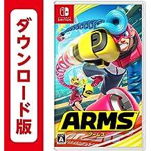 ARMS|オンラインコード版