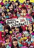 NMBとまなぶくん presents NMB48の何やらしてくれとんねん! vol.6 [DVD]