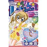きらりん☆レボリューション(10) (ちゃおコミックス)