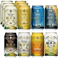 ビール 飲み比べ 詰め合わせ クラフトビール 軽井沢ビール セット 母の日 地ビール 350ml缶×12本 定番8種 N-CW