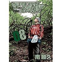 ザ・ファブル(8) (ヤングマガジンコミックス)