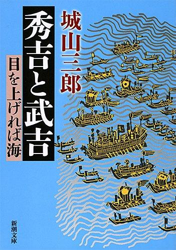 秀吉と武吉―目を上げれば海 (新潮文庫)