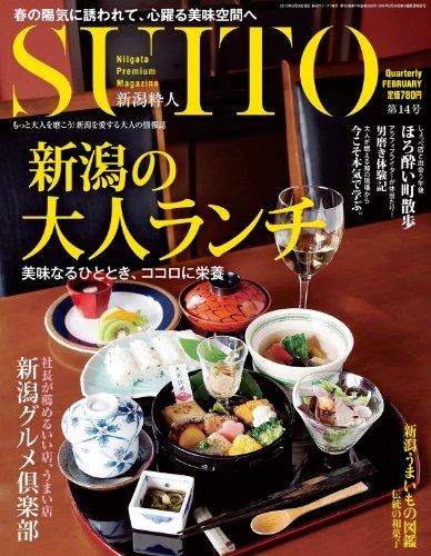 SUITO(新潟粋人)14号