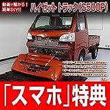 ハイゼットトラック S500P メンテナンスDVD 内装・外装 スマホ特典付き