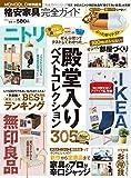 家具 Best Deals - 【完全ガイドシリーズ153】 格安家具完全ガイド (100%ムックシリーズ)
